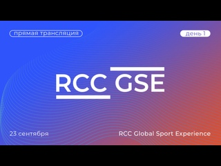 RCC Global Sport Experience 2021. День 1