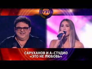 Игорь Саруханов и А-Студио  Это не любовь  Дуэты  Россия 1