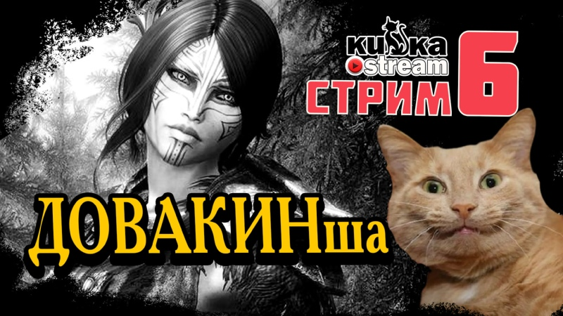 The Elder Scrolls V Skyrim возвращение ДОВАКИНши 6