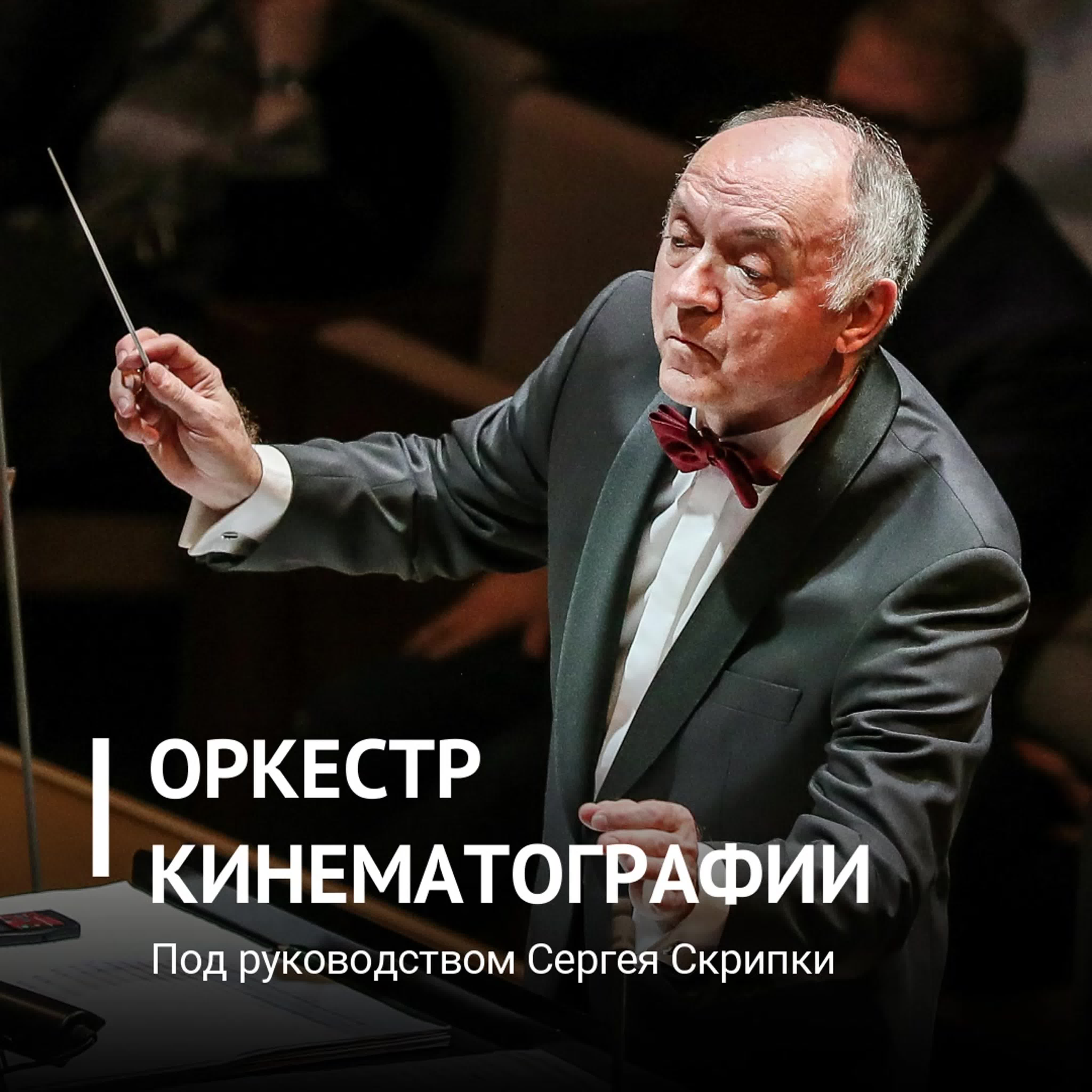 ⭐ 17 октября - Оркестр кинематографии в Большом зале «Зарядья»!