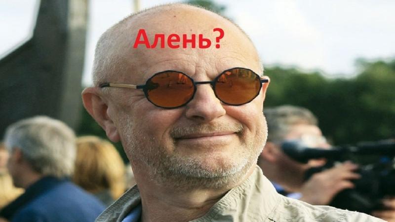 Является ли псевдопатриархал Гоблин Пучков аленем Мощнейшая аналитика от юриста и психолога Антона Сорвачева
