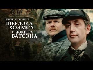 Приключения Шерлока Холмса и доктора Ватсона (все серии \ 1979-1986 гг. СССР)