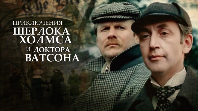 1 Приключения Шерлока Холмса и Доктора Ватсона Знакомство 1979