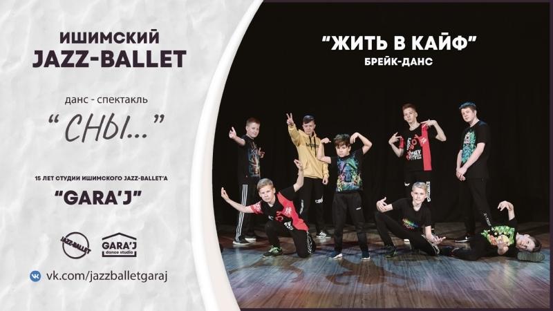 Break dance crew GARA'J Жить в кайф