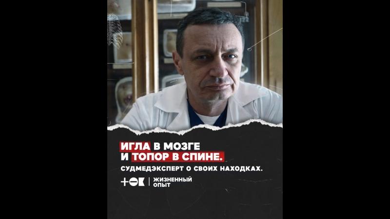 Судмедэксперт интервью о жизни и смерти