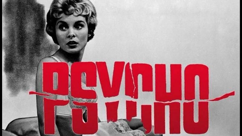 Психо 1960