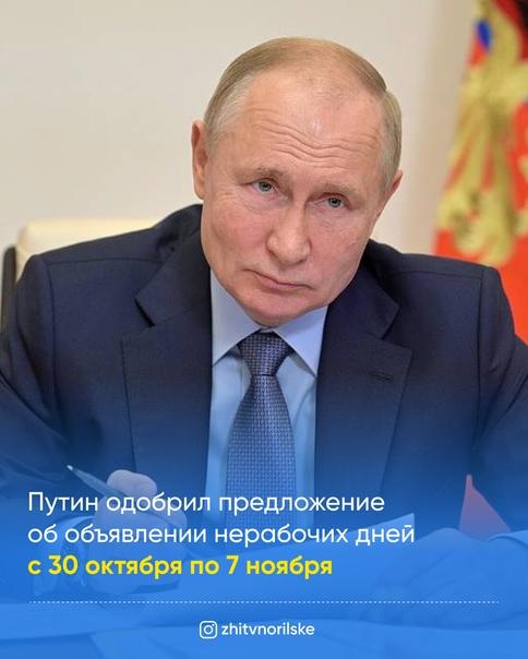 Путин одобрил предложение об объявлении в РФ с 30 ...
