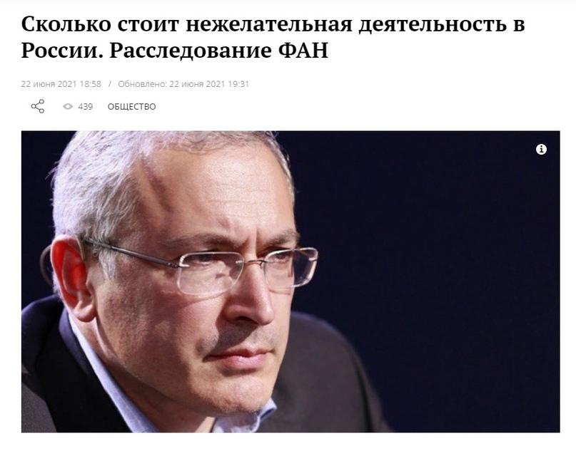 Деятельность Андрея Пивоварова и членов общественного движения «Открытая Россия»...