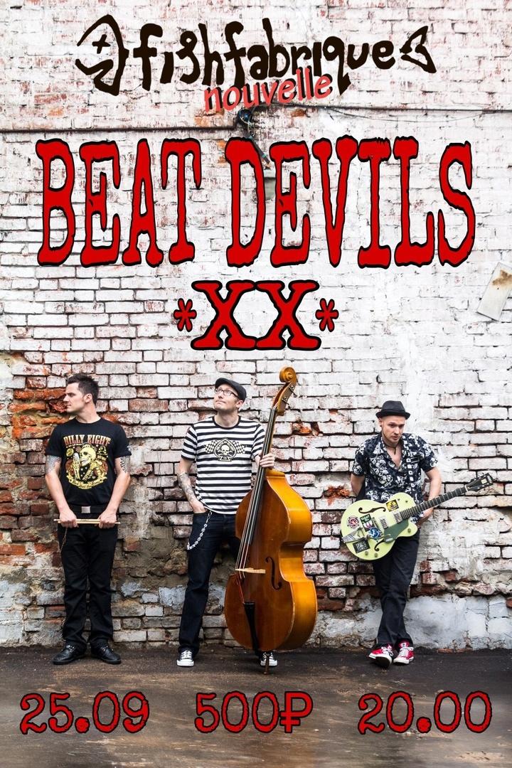25.09 Beat Devils в Fish fabrique nouvelle!