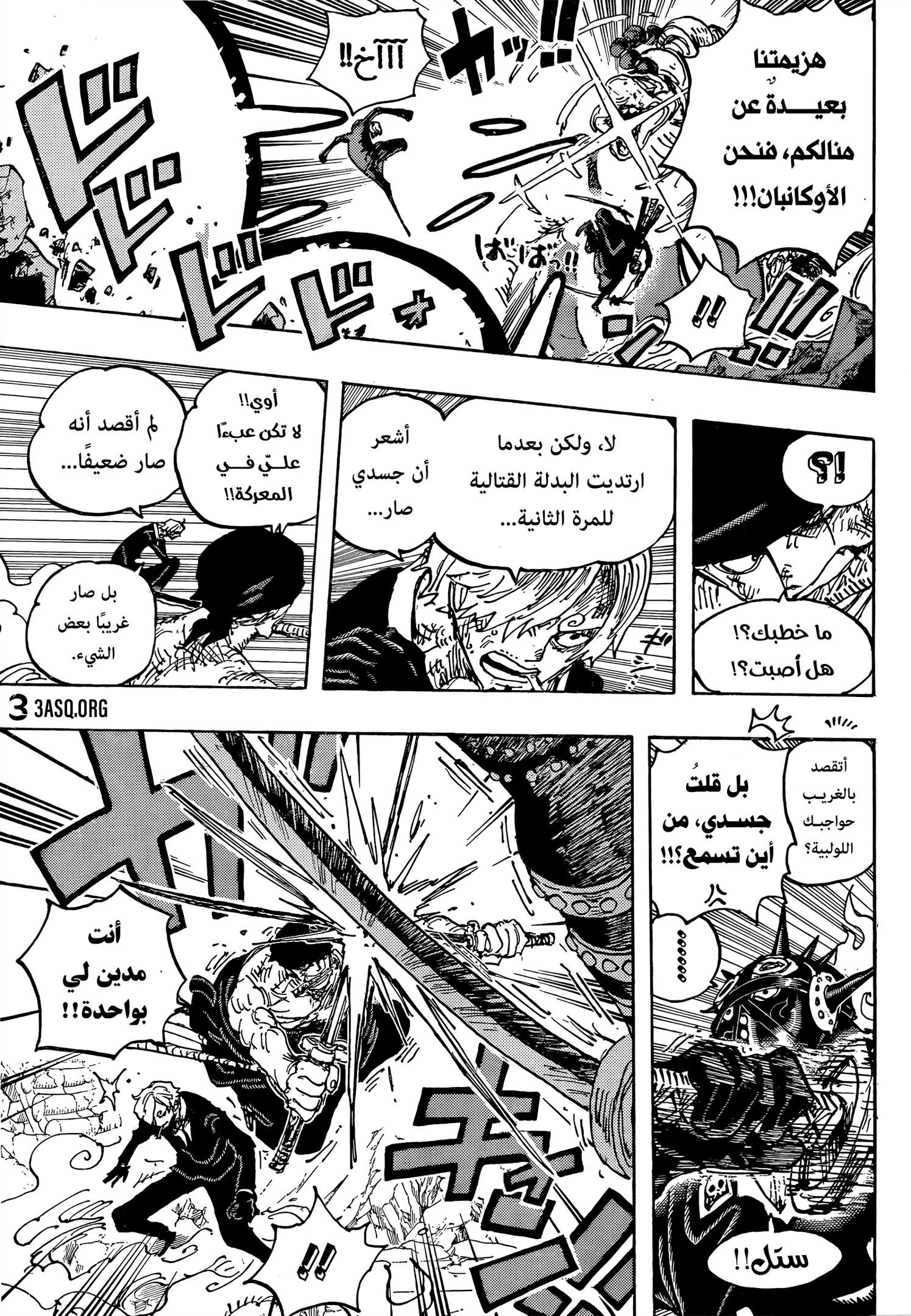 One Piece Arab 1023, image №6