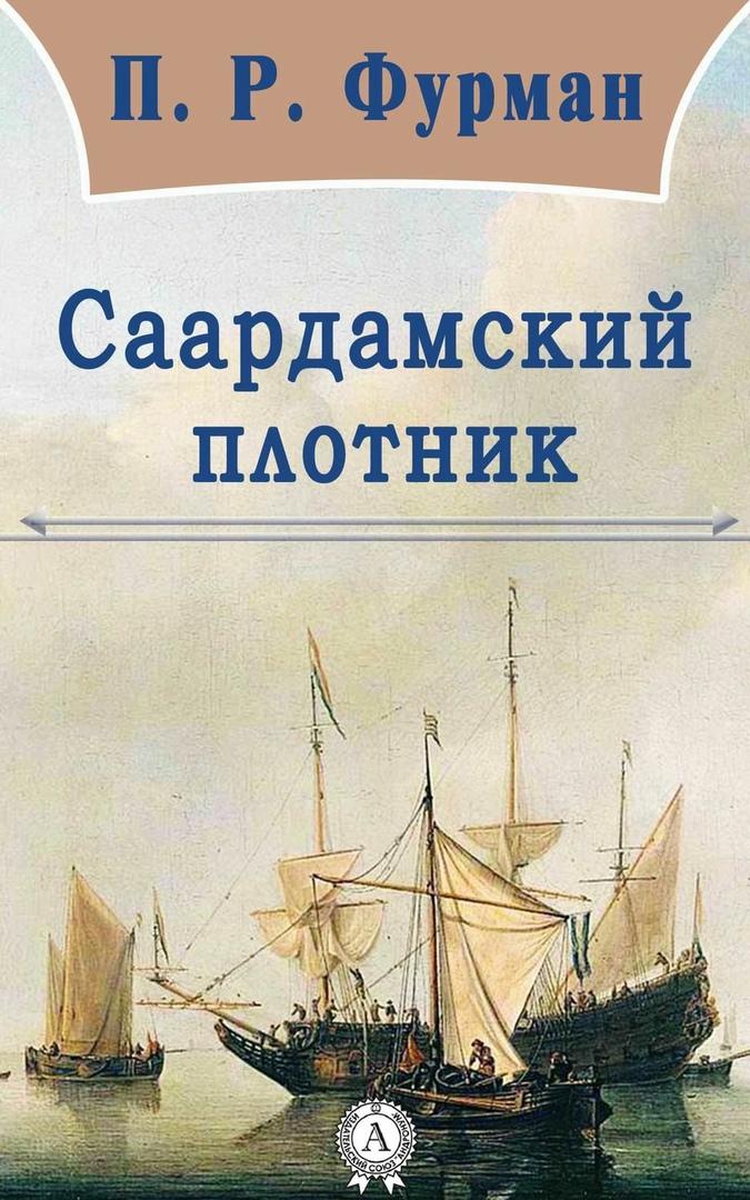 📖 20 октября родился ПЕТР ФУРМАН— русский журналист и писатель, переводчик, авто...