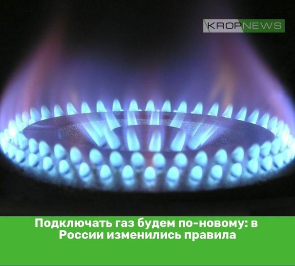 Подключать газ будем по-новому: в России изменилис...