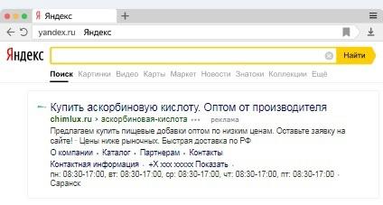 Кейс по продвижению предприятия по продаже промышленной и сельскохозяйственной химии (Яндекс.Директ и AdsGoogle), изображение №3