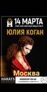 Коган Юлия   Санкт-Петербург   32