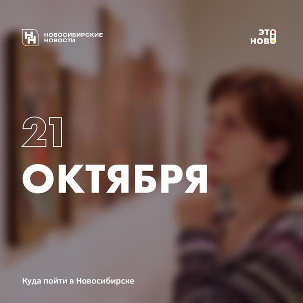 Куда сходить 21 октября: выставка «Пластмассовый м...