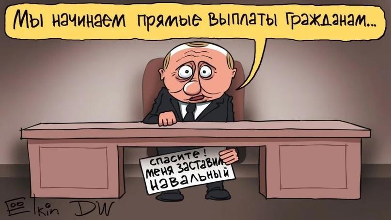Путин раздает деньги всем подряд: родителям школьников, пенсионерам, силовикам....