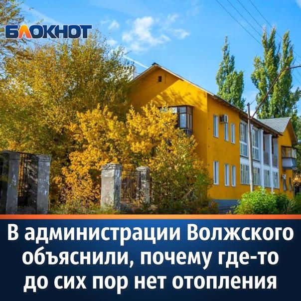 19 октября администрация Волжского прокомментирова...