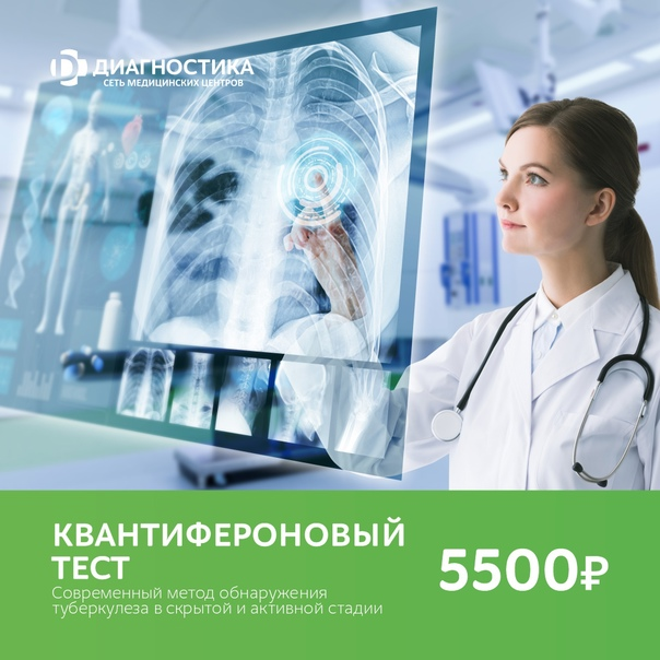 💥 Весь октябрь цена на анализ на туберкулез 5500 р...