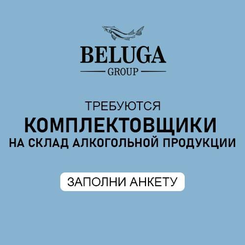 BELUGA GROUP приглашает на работу комплектовщиков ...