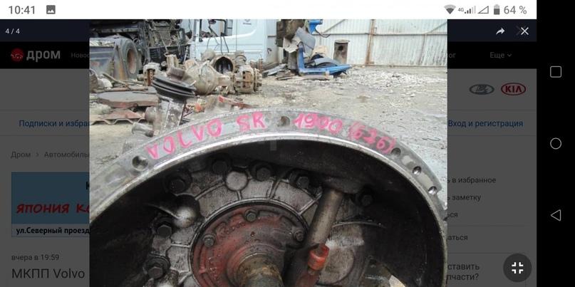 Автомобиль-донор:VOLVO FH12  Двигатель:D12A    Объявления Орска и Новотроицка №27770