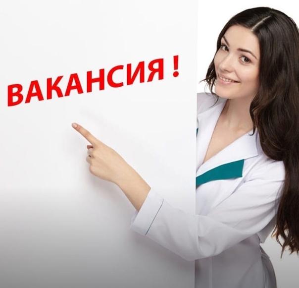 В медицинский центр требуются администраторыТел.+7...