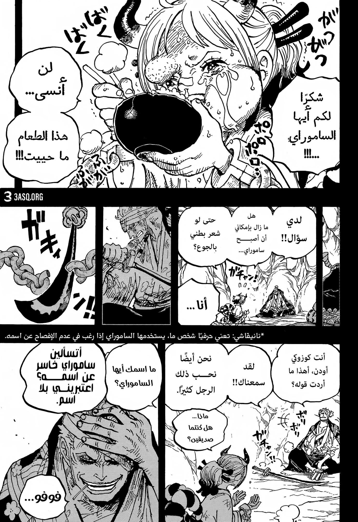 One Piece Arab 1024, image №15