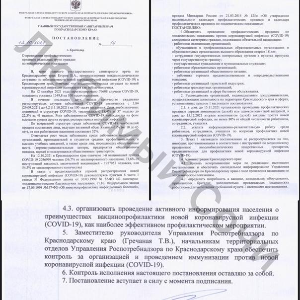 ⚡️Студентов в Краснодарском крае включили в список подлежащих обязательной вакцинации  ВРИО санврача края подписал соответствующее постановление.  Пока... Сочи