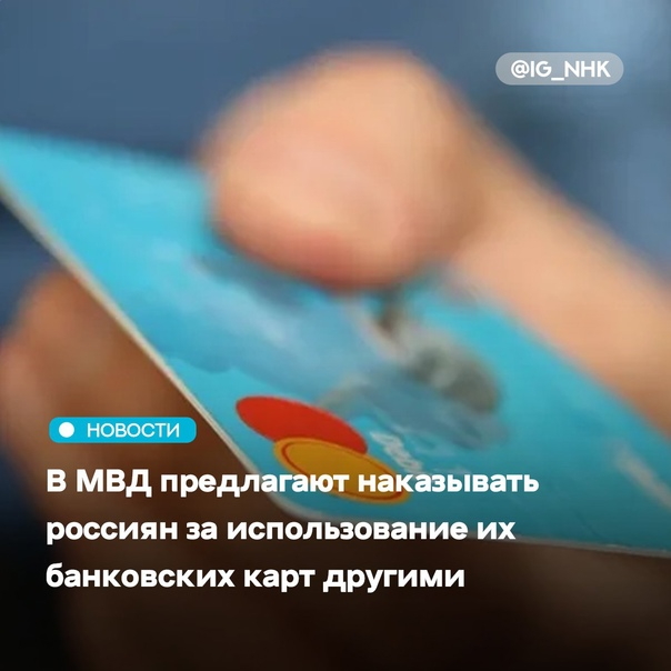 В МВД считают, что за передачу банковских карт тре...