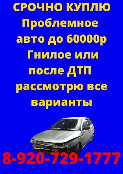 🆘 Ищу авто до 60кМожно гнилой или после ДТПРассмот...