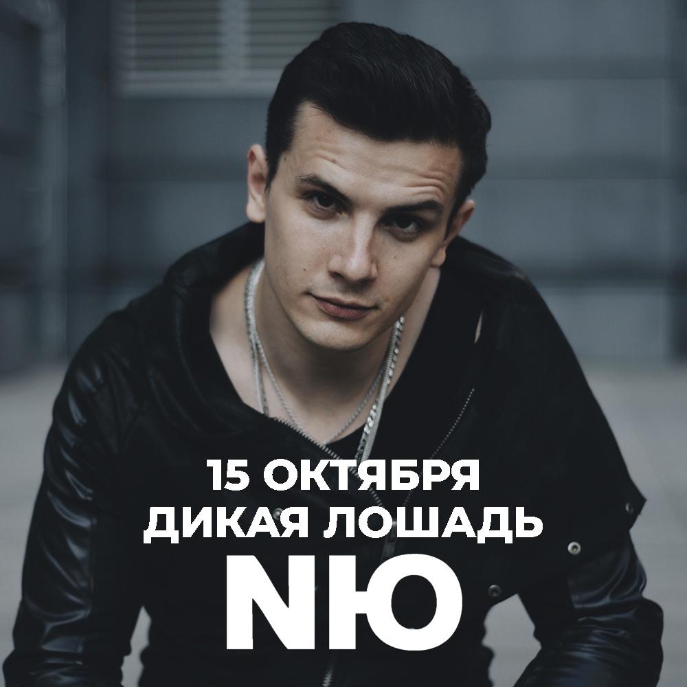 Афиша NЮ 15 октября Иркутск Дикая Лошадь