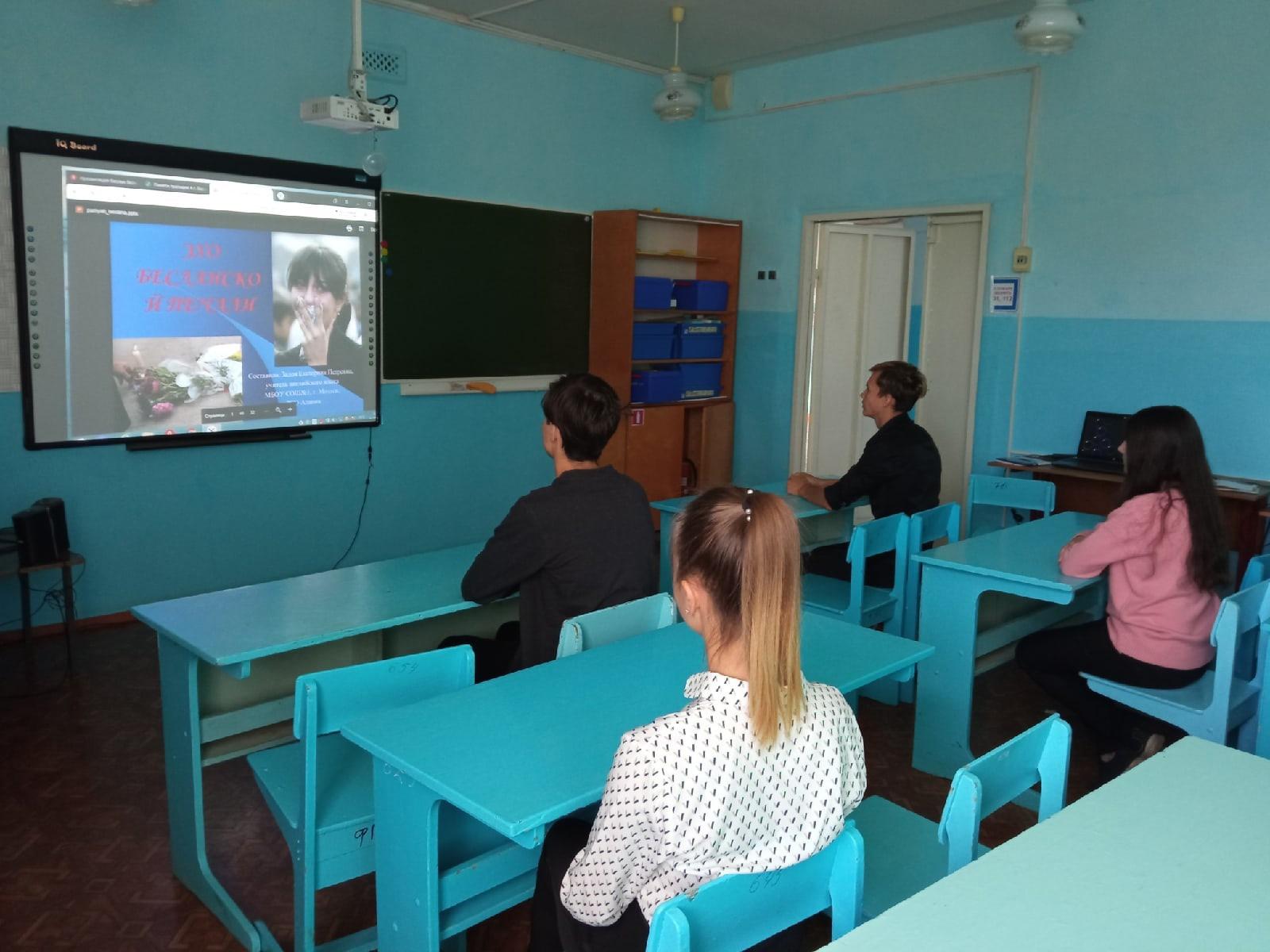 Ученики смотрят про Беслан