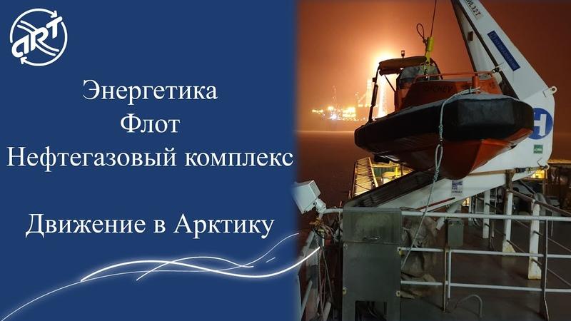 Энергетика Флот Нефтегазовый комплекс Движение в Арктику