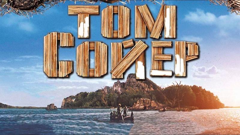 Том Сойер Tom Sawyer 2011 Приключения Семейный