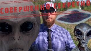 Откровение инсайдера: Как устроены НЛО