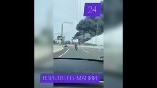 ‼️ Мощный взрыв произошел в Германии