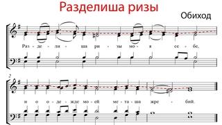 """Прокимен """"Разделиша ризы"""" Обиход - Сопрановая партия"""