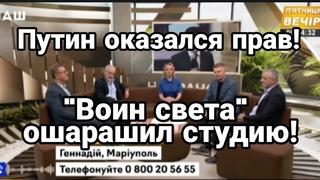 Путин ОКАЗАЛСЯ ПРАВ! Воин света ОШАРАШИЛ СТУДИЮ ПРИЗНАНИЕМ что думают АТОшники о власти Украины