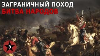 Заграничный поход против Наполеона 1813-1814. Битва народов