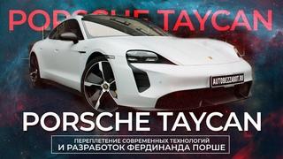 Сумасшедший эксперимент с первым Porsche Taycan
