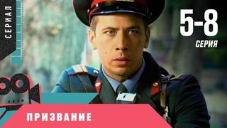 ПОТРЯСАЮЩИЙ ДЕТЕКТИВ НА РЕАЛЬНЫХ СОБЫТИЯХ! Призвание. 5-8 Серии. Русские сериалы