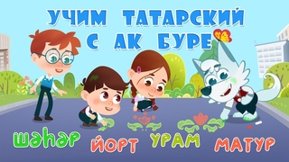 """Мультфильм Ак Буре! 13 серия """"Город""""!"""