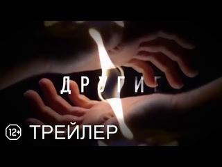 сериал Другие - трейлер 2019