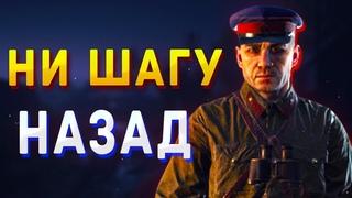 Ни шагу назад! ➤ Hell Let Loose ➤ Обзор Фракция СССР