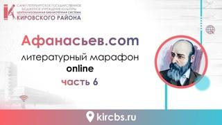 """Литературный марафон """"Афанасьев.com"""". Часть 6"""