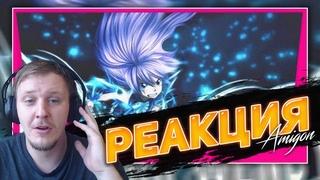 🔥 РЕАКЦИЯ AMIGON НА Edmon Tetsuya - Wendy Marvell (New Anime Rap 2021) Аниме реп