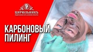 Мгновенное очищение и омоложение – карбоновый пилинг | ЦирюльникЪ Красноярск