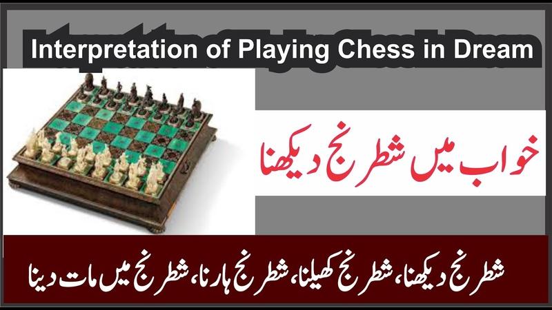 Interpretation of Playing Chess in Dream Khwab mein Shatranj Ki Tabeer خواب میں شطرنج دیکھنا