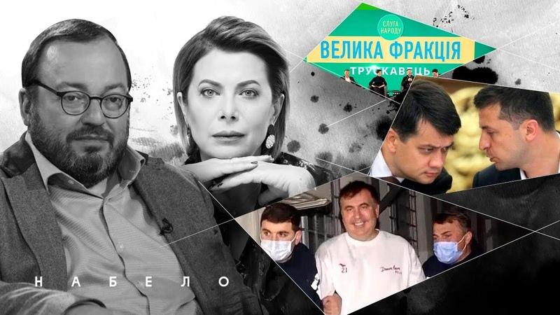 Как Зе закручивает гайки Кличко следующий на выход Зачем Лукашенко похитил журналиста НАБЕЛО