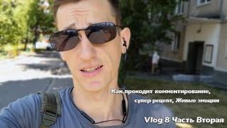 Как проходит комментирование, супер рецепт, Живые эмоции Vlog 8 Часть Вторая