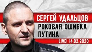 LIVE! Сергей Удальцов: Роковая ошибка Путина.